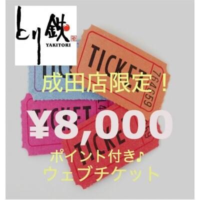 「8000円ウェブチケット」とり鉄成田店限定!ポイント付き♪