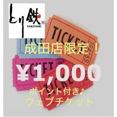 「1000円ウェブチケット」とり鉄成田店限定!ポイント付き♪