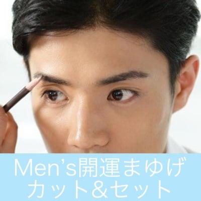 眉カット&セット/メンズ用