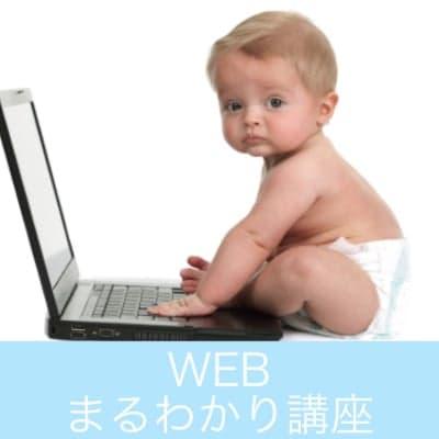 WEB講座まるわかり基本編/個人事業主編