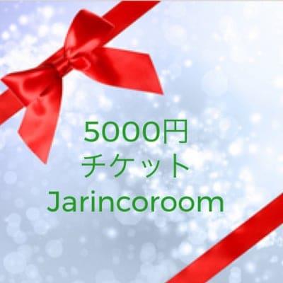 Jarinco専用ギフトチケット5000円