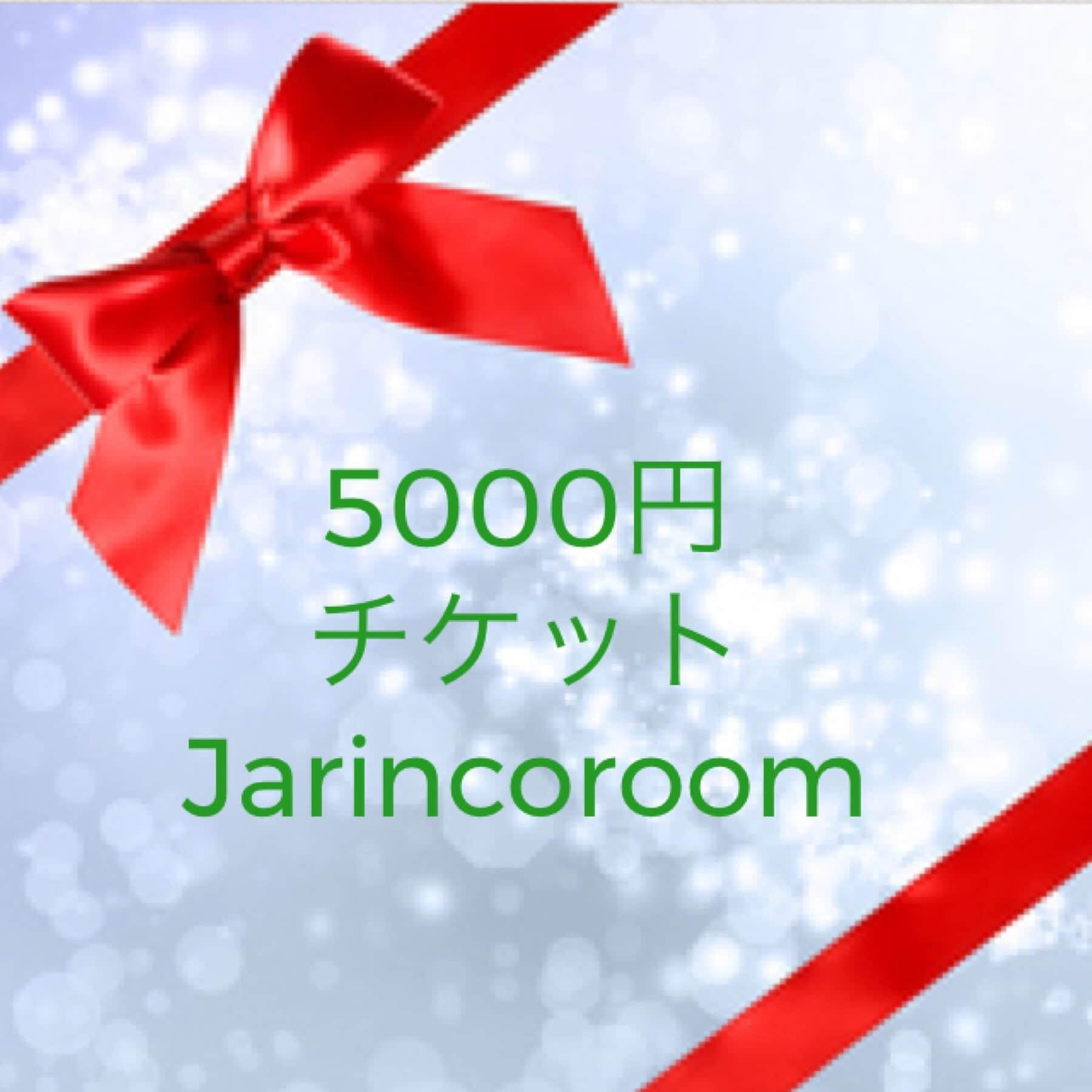 Jarinco専用ギフトチケット5000円のイメージその1