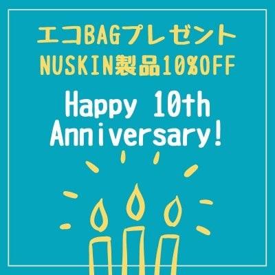 10周年ありがとう「感謝チケット」エコBAGプレゼント&スキンケア製品10%オフチケット