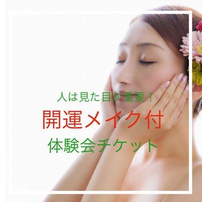 ストレッチ洗顔〜体験会〜スイーツ付