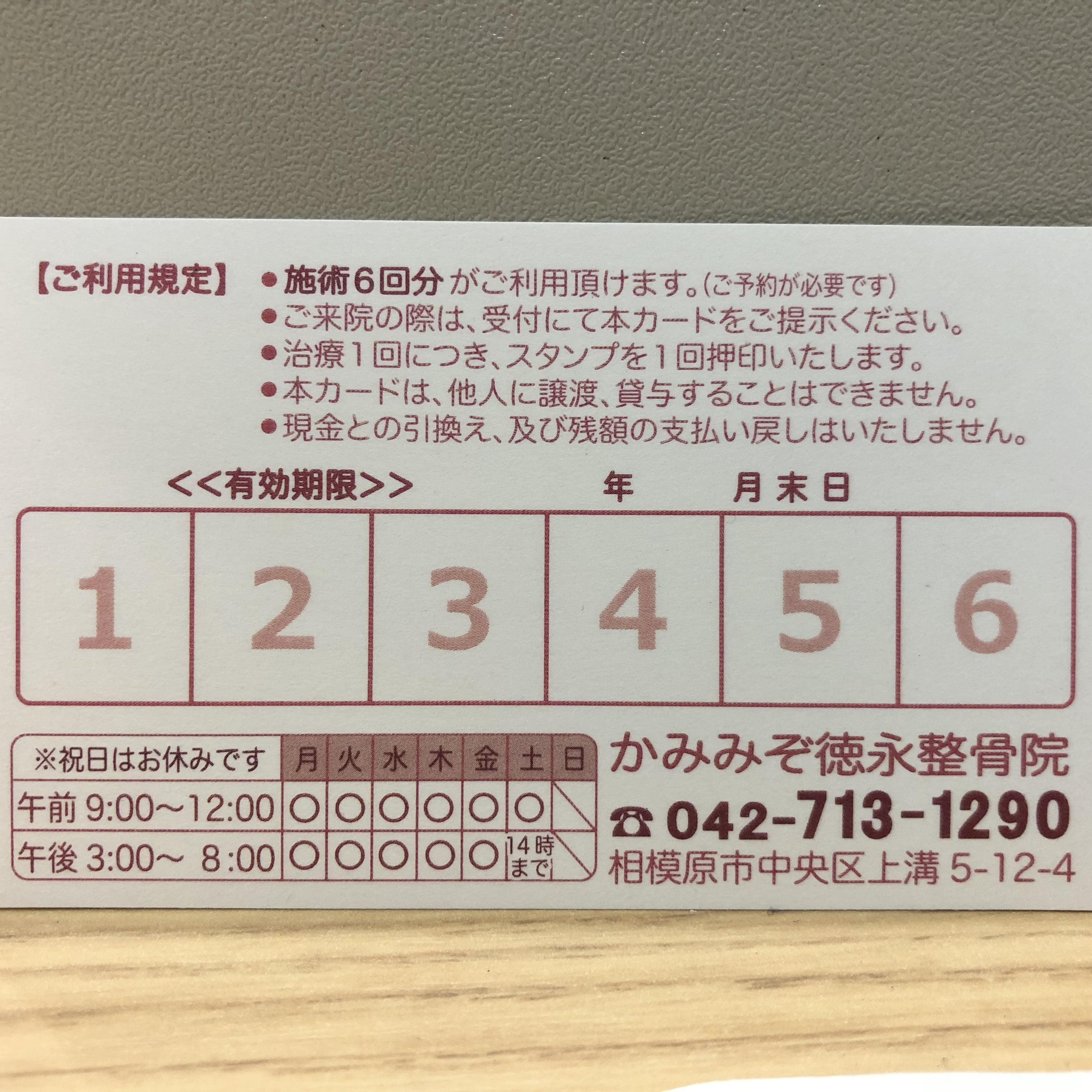 【店頭払い専用】【メルマガ会員様限定】自律神経失調症専門整体継続回数券のイメージその2