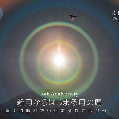 新月から始まる月の暦【富士は晴れたり日本晴れカレンダー2020】