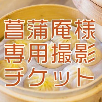 菖蒲庵様用撮影チケット(交通費込)