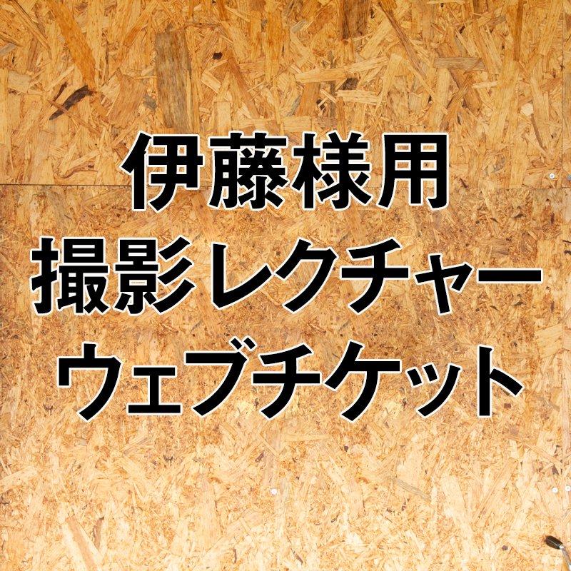 伊藤様用・撮影レクチャーのウェブチケットのイメージその1