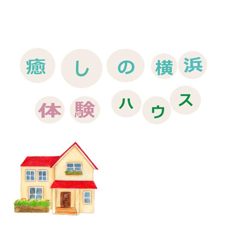 癒しの横浜体験ハウス【一般】一泊一名様のイメージその1