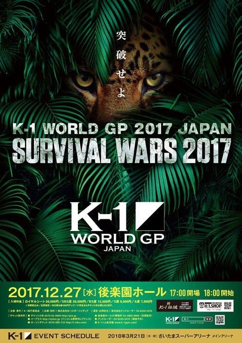【S席】2017.12.27(水)『K−1 WORLD GP』後楽園(店頭払い・銀行振込のみ)のイメージその2
