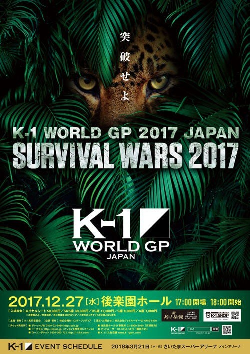 【A席】2017.12.27(水)『K−1 WORLD GP』後楽園(店頭払い・銀行振込のみ)のイメージその2