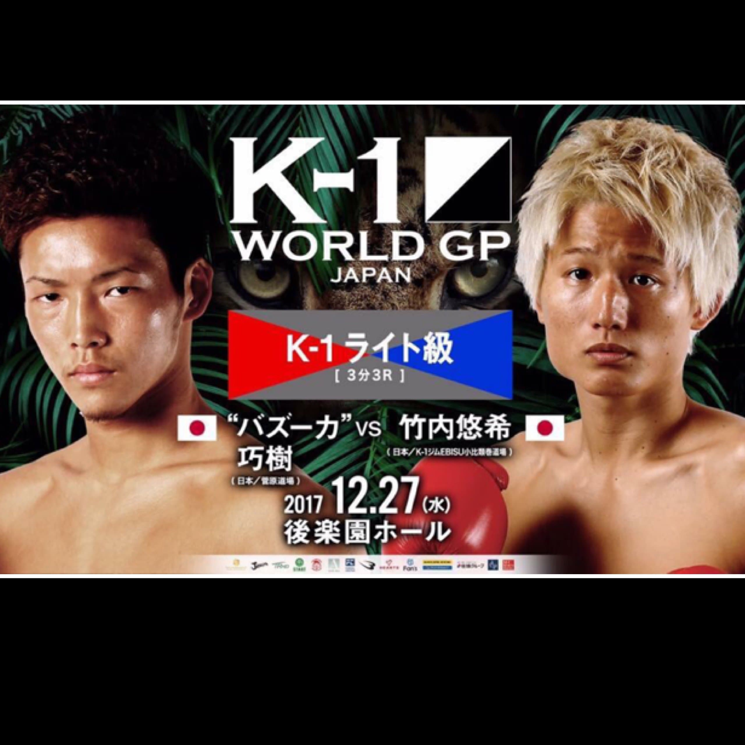【A席】2017.12.27(水)『K−1 WORLD GP』後楽園(店頭払い・銀行振込のみ)のイメージその1
