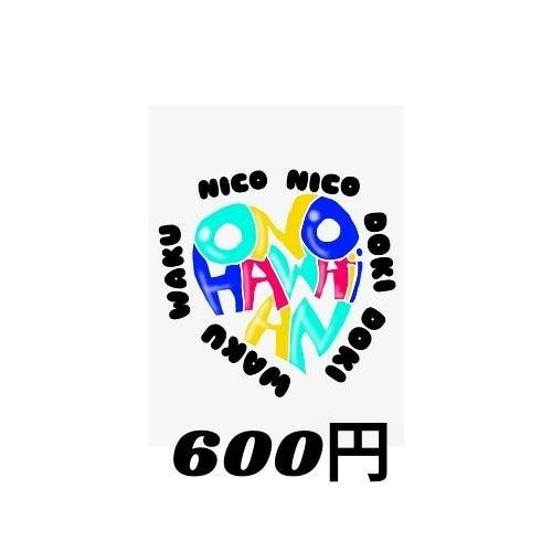 600円【店頭払い専用】かき氷等のイメージその1