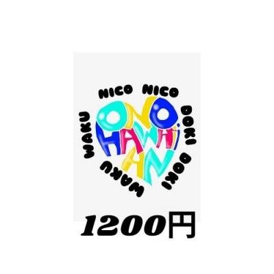 1,200円【店頭払い専用】スペアリブオーブン焼き等