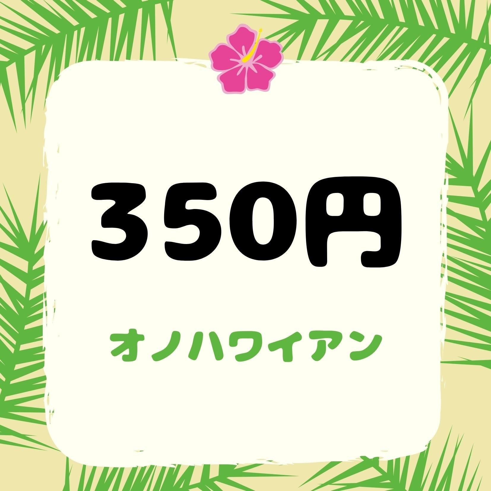 350円【店頭払い専用】スパむすび等のイメージその1