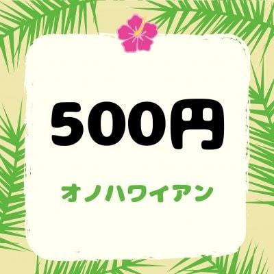 500円【店頭払い専用】カキ氷ブルーハワイ・ストロベリー