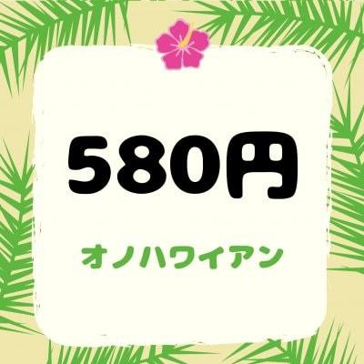 580円【店頭払い専用】カクテル等