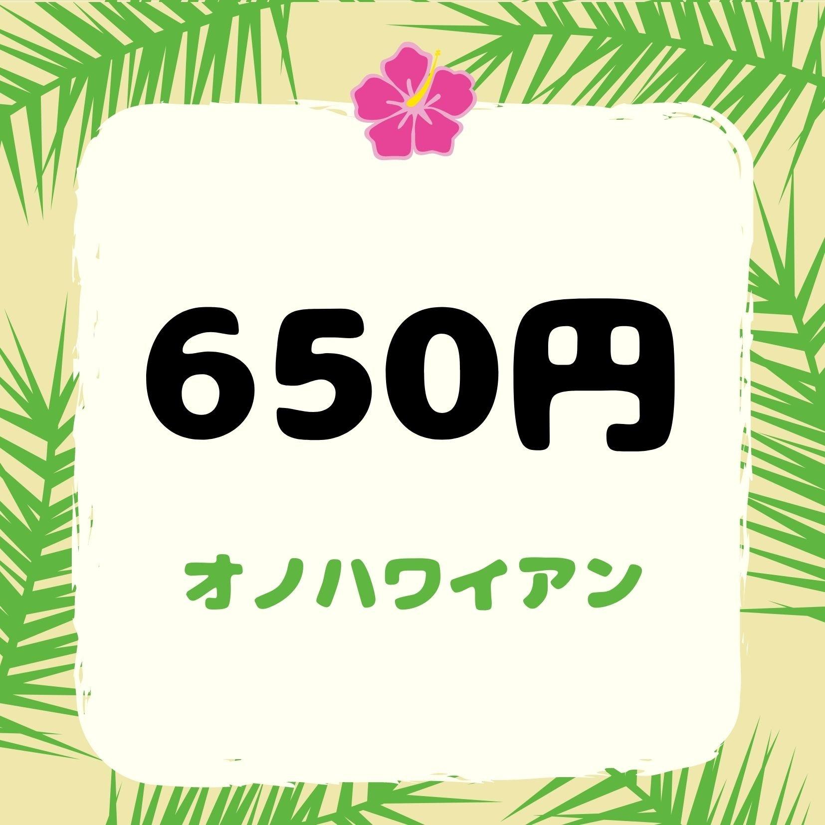 650円【店頭払い専用】カキ氷マンゴミルク、抹茶等のイメージその1