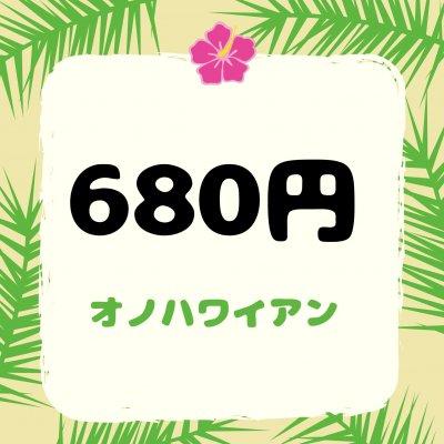 680円【店頭払い専用】フレンチトースト、アサイーボウル等