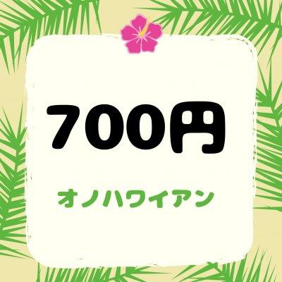 700円【店頭払い専用】カキ氷マンゴ、抹茶等