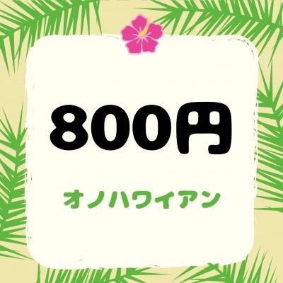 800円【店頭払い専用】ランチ、パンケーキ、ウインナー、波花等