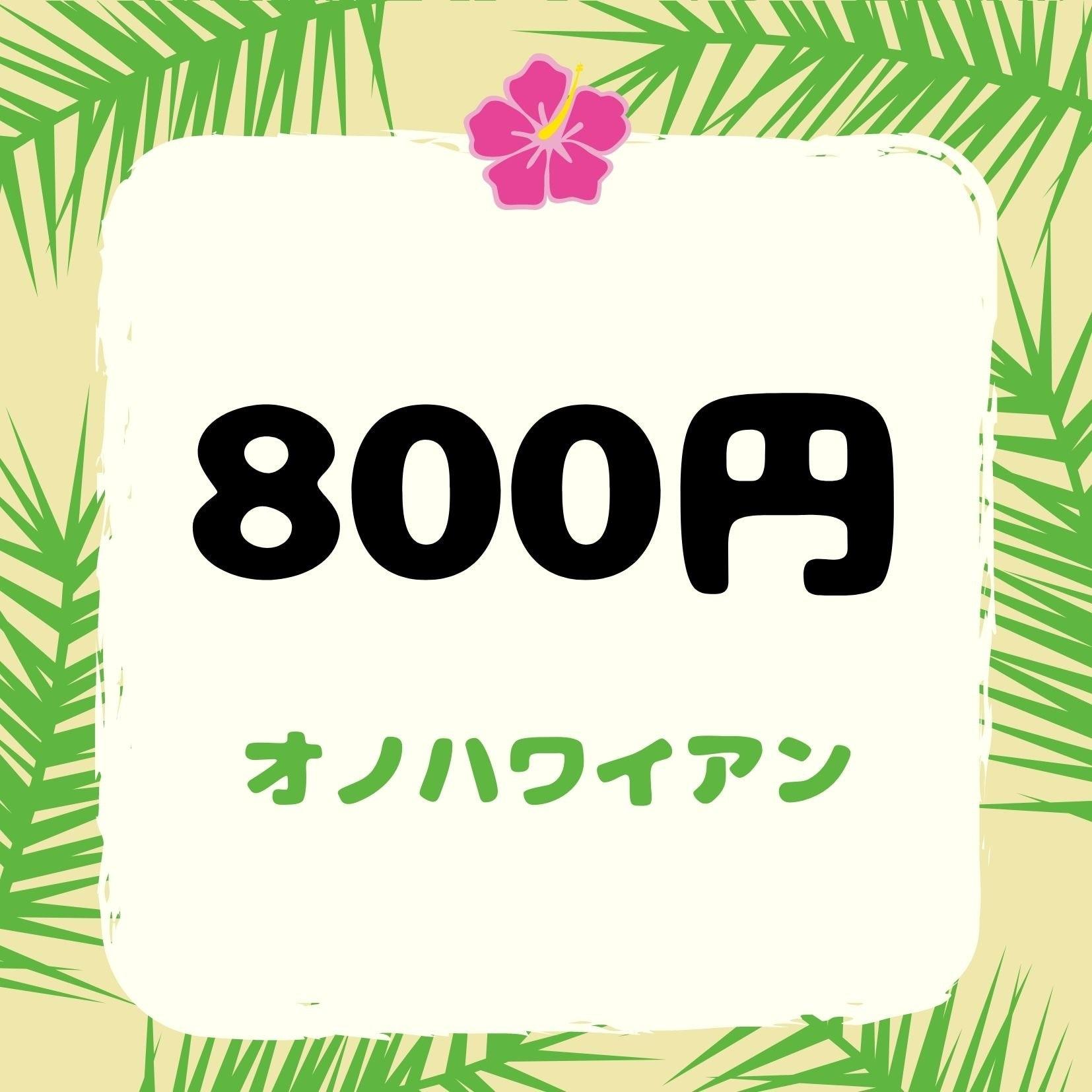 800円【店頭払い専用】ランチ、パンケーキ、ウインナー、波花等のイメージその1