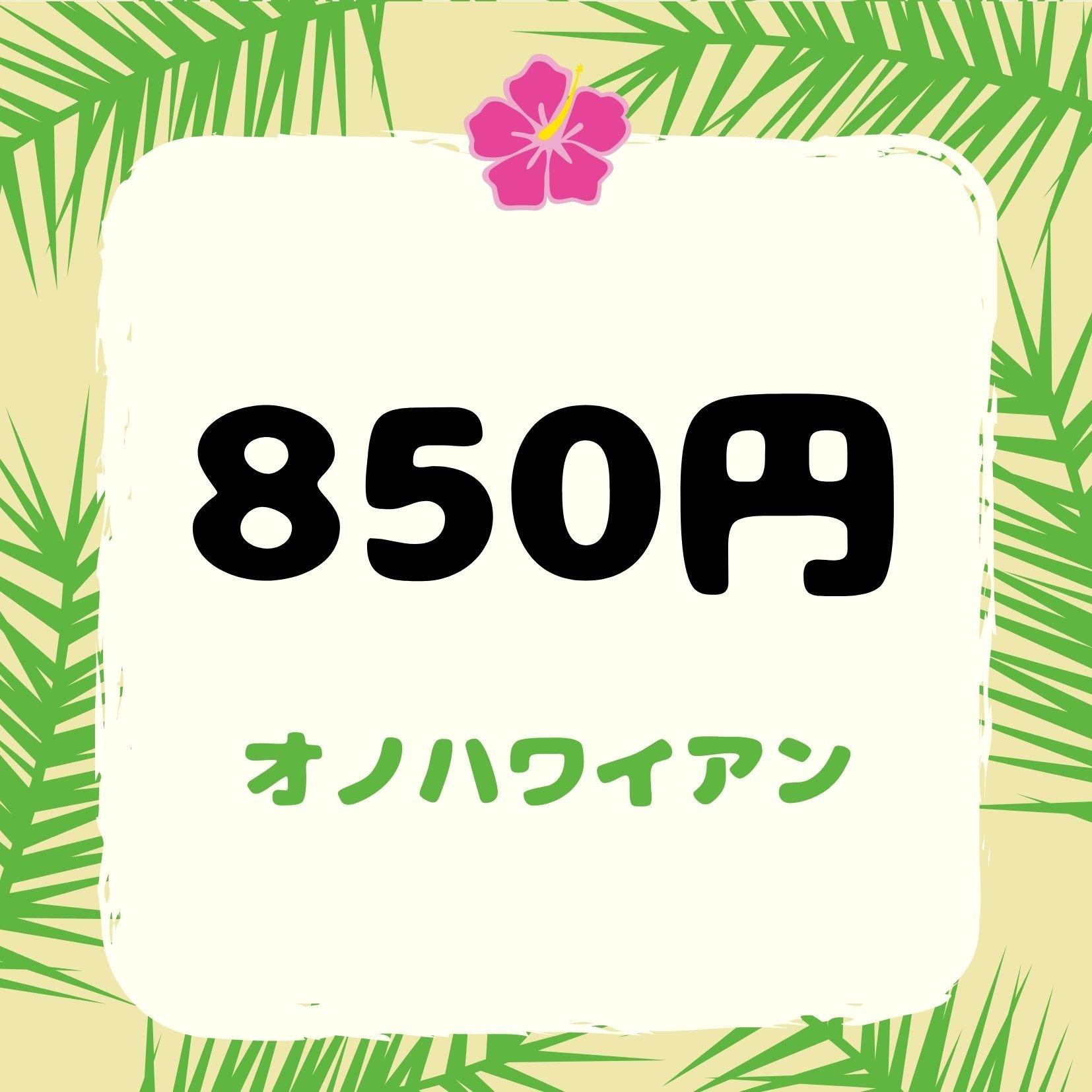 850円【頭払い専用】ピザ等のイメージその1