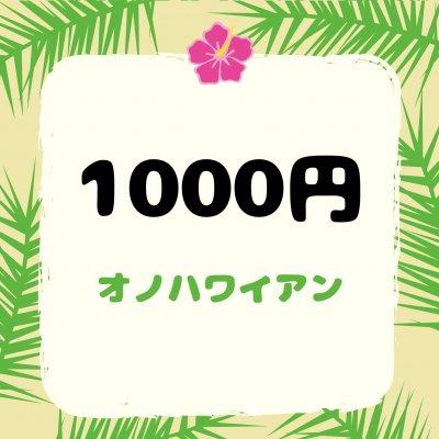 1,000円【店頭払い専用】デザート付きランチセット等