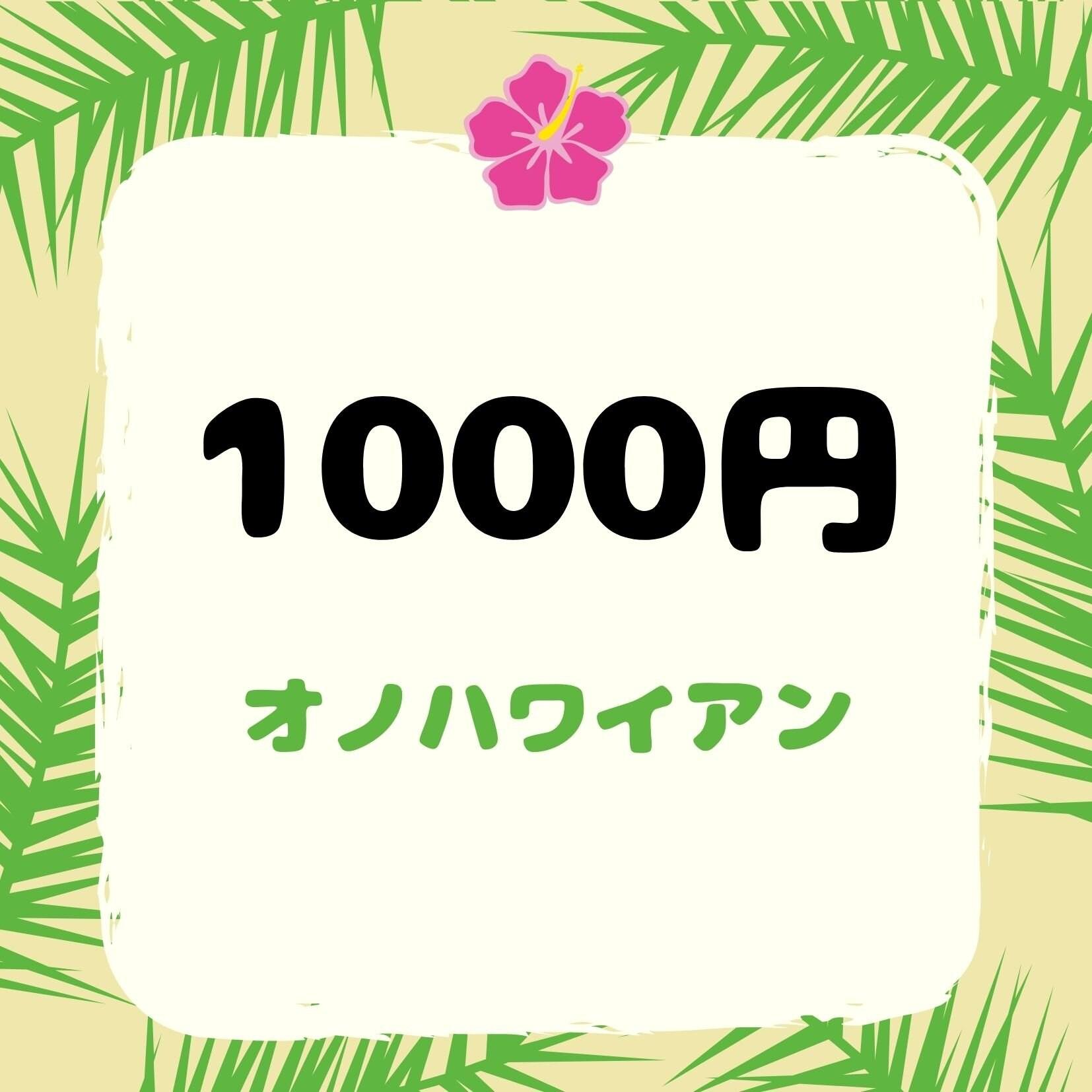 1,000円【店頭払い専用】デザート付きランチセット等のイメージその1