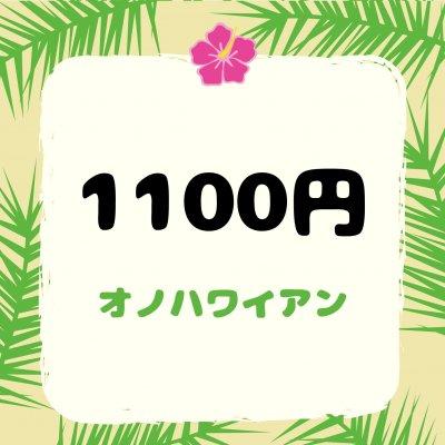 1,100円【店頭払い専用】焼きカレー・コナコーヒー付きランチ等