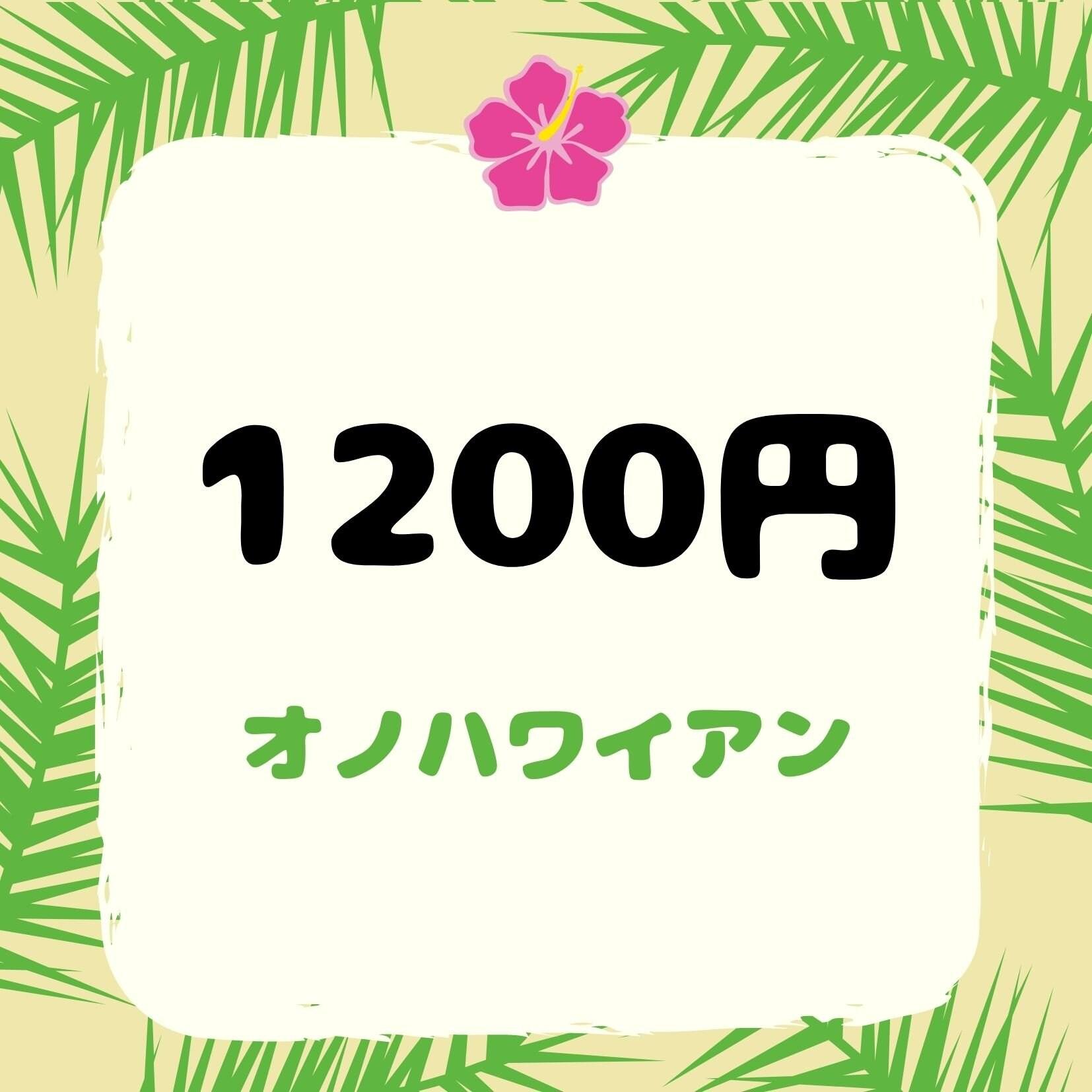 1,200円【店頭払い専用】スペアリブオーブン焼き等のイメージその1