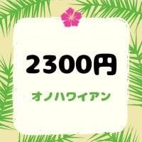 2,300円【店頭払い専用】女子会コース