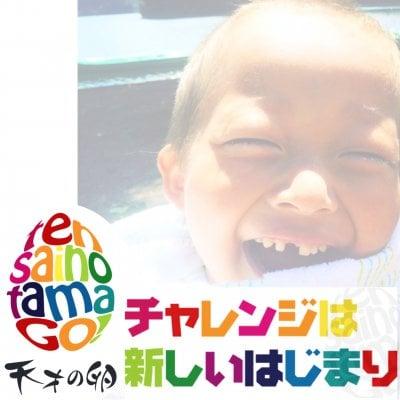 一般社団法人天才の卵応援チケット*¥10.000都度購入のイメージその3
