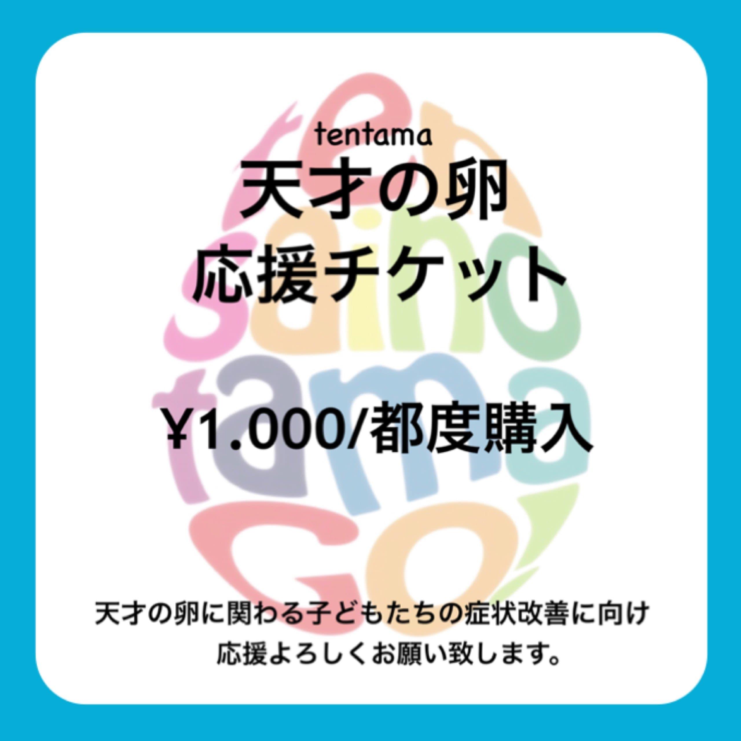 一般社団法人天才の卵応援チケット*¥1.000都度購入のイメージその1