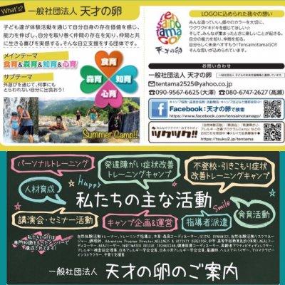 一般社団法人天才の卵応援チケット*¥5.000都度購入のイメージその4