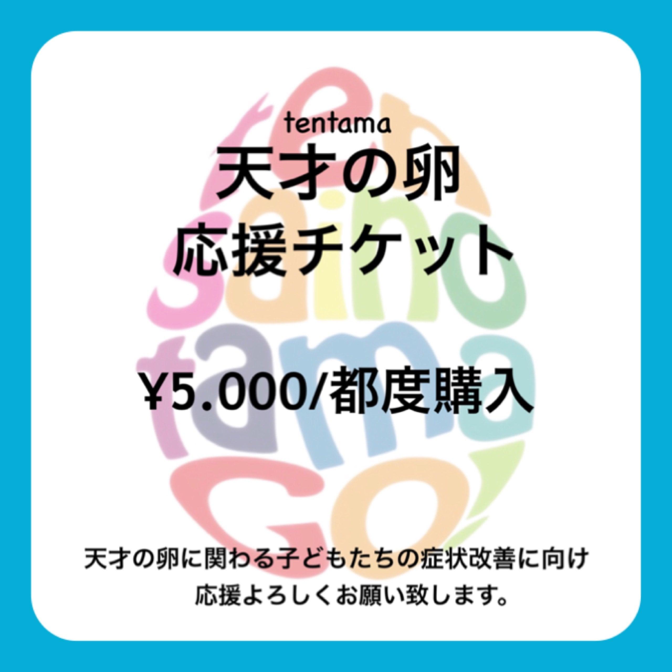 一般社団法人天才の卵応援チケット*¥5.000都度購入のイメージその1