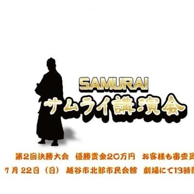 特別割引【障がい者・シニア(65歳以上)・学生】第2回 サムライ講演会 決勝大会!