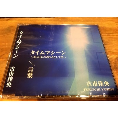 ★カード不可★古市佳央 待望のファーストCD! タイムマシーン/言葉