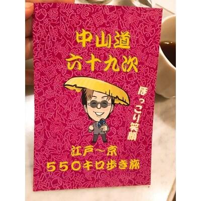 中山道六十九次 限定ポストカード★限定15名様★