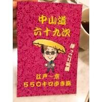 【カード不可】中山道六十九次 限定ポストカード★限定15名様★