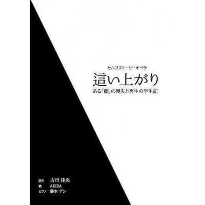 セルフストーリーオペラ「這い上がり」DVD