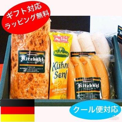 【ギフトセットD】ビールのおつまみにドイツソーセージと生ハム1ブロッ...