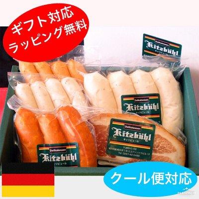 【ギフトセットC】ビールのおつまみにフライシュケーゼ1本入りのドイツ...