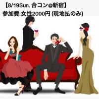 8/19Sun. 「合コン@新宿」参加費チケット 女性2000円現地払のみ