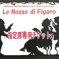 【店頭払いのみ】オペラ モーツアルト作曲喜歌劇フィガロの結婚 指定席チケット