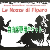 【店頭払いのみ】オペラ モーツアルト作曲喜歌劇フィガロの結婚 自由席チケット
