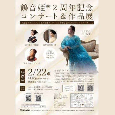 【前売り券学生】2/22鶴乙姫®2周年記念コンサート&作品展