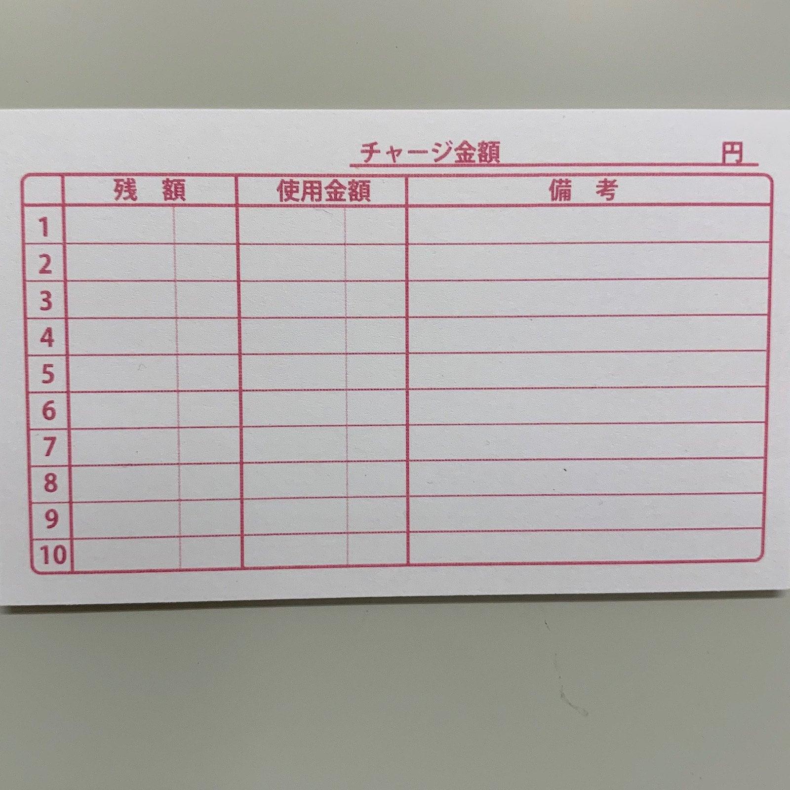 【店頭払い専用】【継続割引専用】【メルマガ会員様限定】プリペイドカードのイメージその2