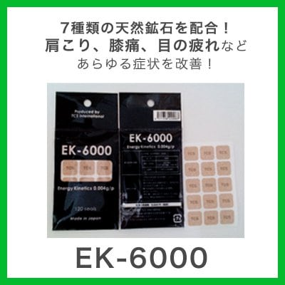 EK-6000
