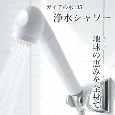 ガイアの水135 浄水シャワー(カートリッジ込み)